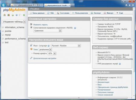 webserver-iis-php-mysql-016.jpg