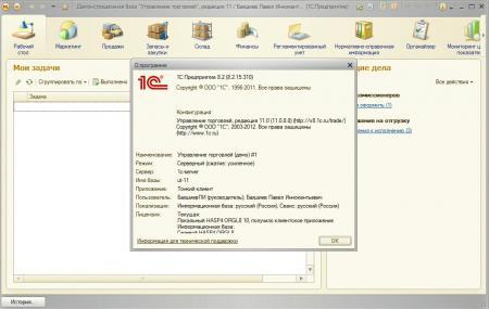 1cv82-ubuntu-pgsql-install-003.jpg