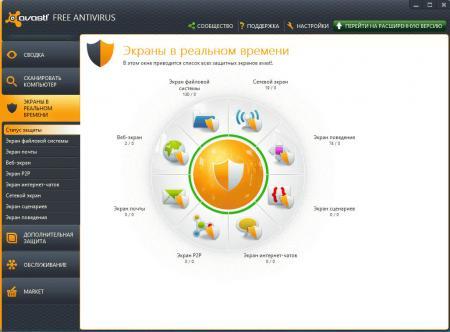 free-antivirus-test-003.jpg