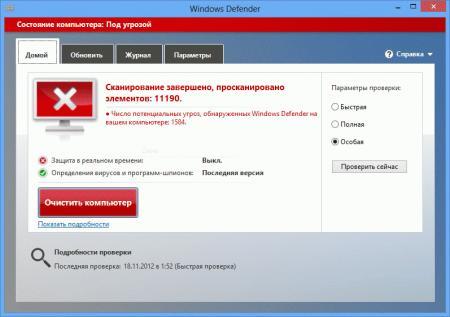 microsoft-security-essentials-002.jpg