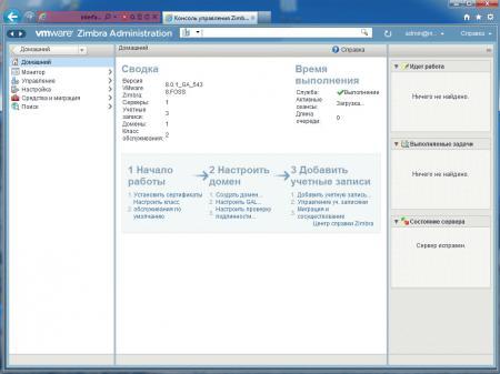 zimbra-ubuntu-006.jpg