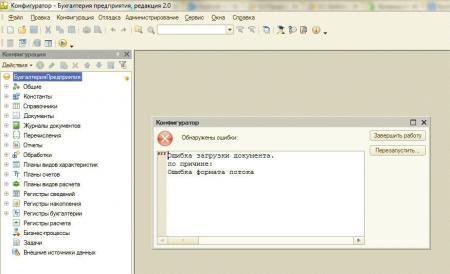 1cv82-stream-format-error-003.jpg
