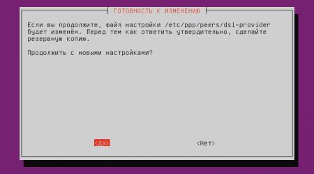 pppoe-ubuntu-002.jpg