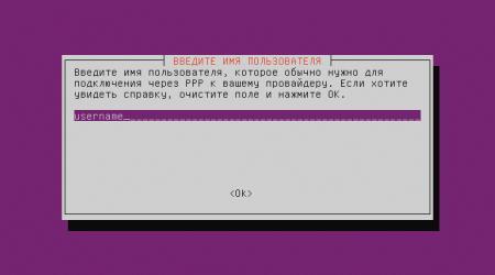 pppoe-ubuntu-003.jpg