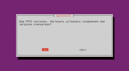 pppoe-ubuntu-004.jpg