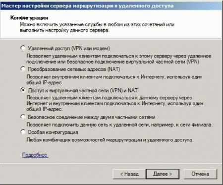 vpn-l2tp-windows-002.jpg