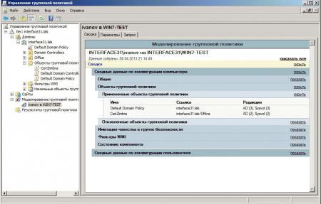AD-certificate-GPO-006.jpg