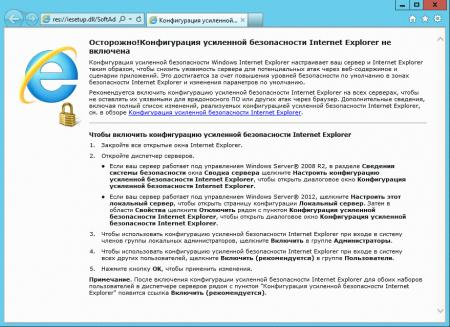 IE-enhanced-security-configuration-005.jpg
