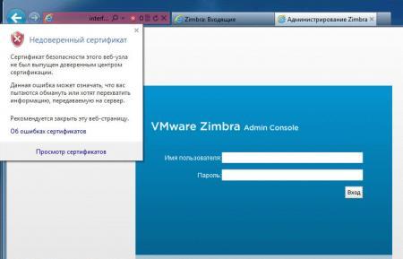 zimbra-certificate-002.jpg