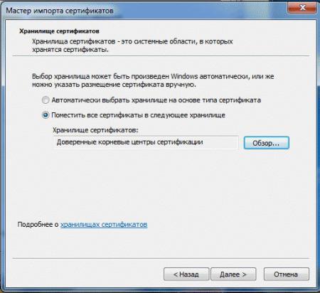zimbra-certificate-004.jpg