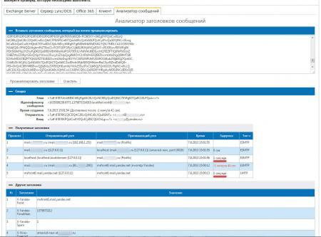 mail-server-test-008.jpg