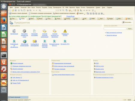 1cv83-client-ubuntu-004.jpg