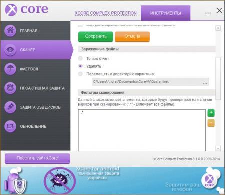 xcore-antivirus-test-001.jpg