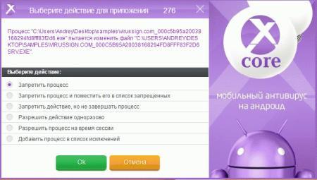 xcore-antivirus-test-005.jpg