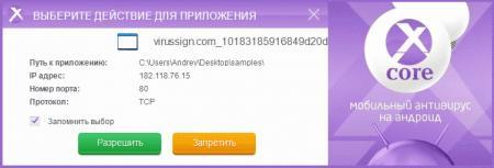 xcore-antivirus-test-006.jpg