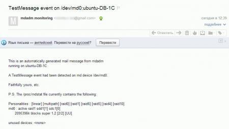 ubuntu-soft-RAID-mail-002.jpg