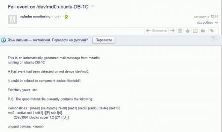 ubuntu-soft-RAID-mail-003.jpg