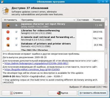 Fedora-11-overview-018.jpg