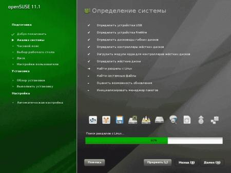 OpenSUSE-11.1-overview-002.jpg