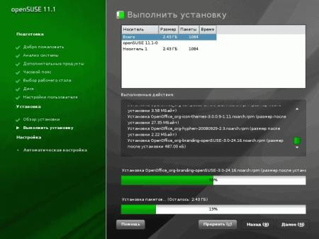 OpenSUSE-11.1-overview-003.jpg