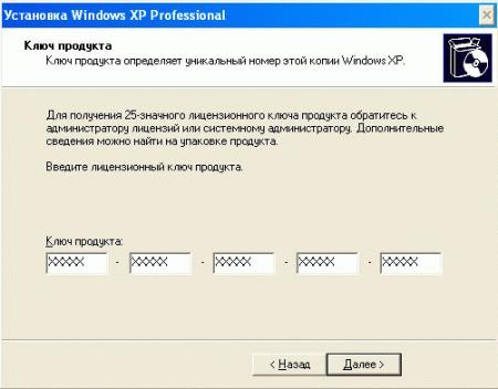 deployment-windows-xp-sysprep-004.jpg