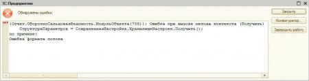 1cv82-stream-format-error-2-003.jpg