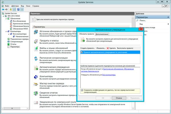 WSUS-WinSrv-2012-011.jpg