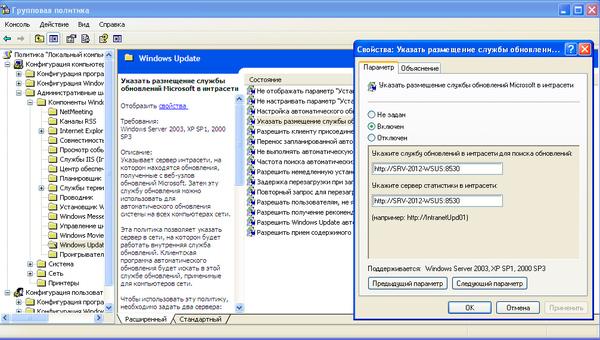WSUS-WinSrv-2012-013.jpg