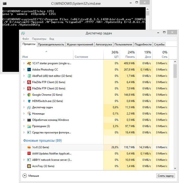 1cv8-batch-update-002.jpg