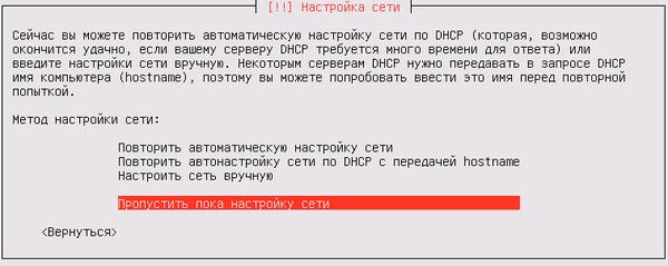 install-ubuntu-server-007.jpg