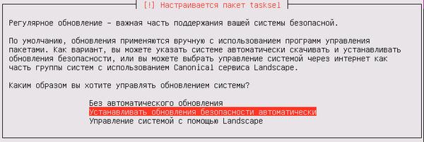 install-ubuntu-server-011.jpg