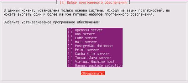install-ubuntu-server-012.jpg