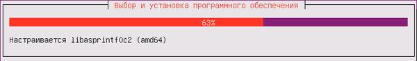 install-ubuntu-server-013.jpg