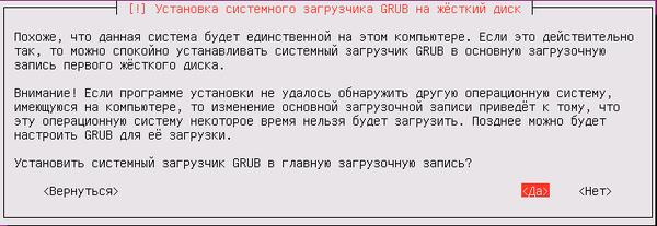 install-ubuntu-server-014.jpg