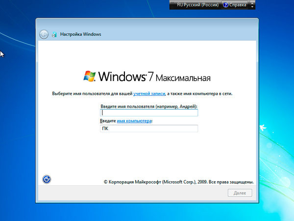 windows-7-waik-001.jpg