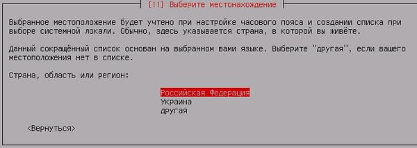 install-debian7-003.jpg