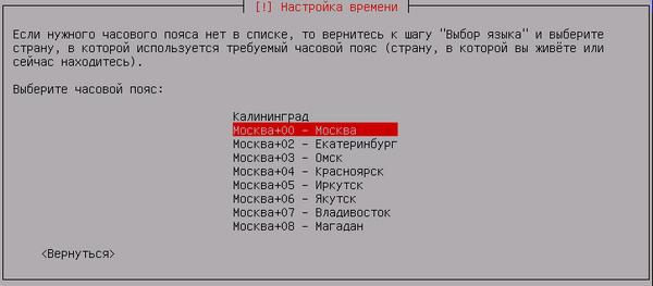install-debian7-010.jpg