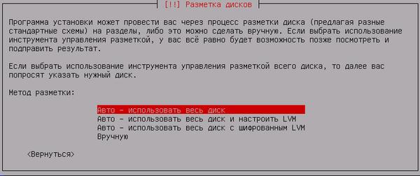 install-debian7-011.jpg