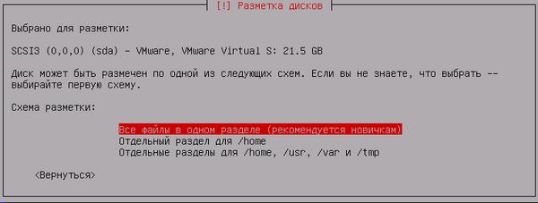 install-debian7-012.jpg