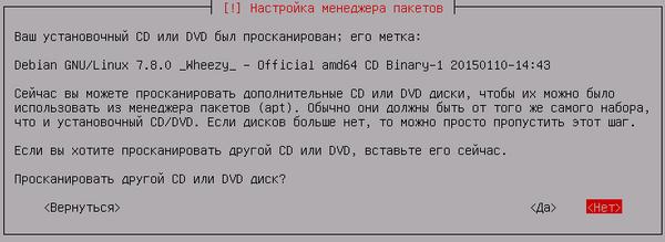 install-debian7-014.jpg