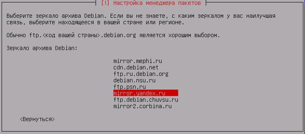 install-debian7-016.jpg
