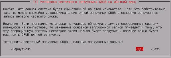 install-debian7-019.jpg