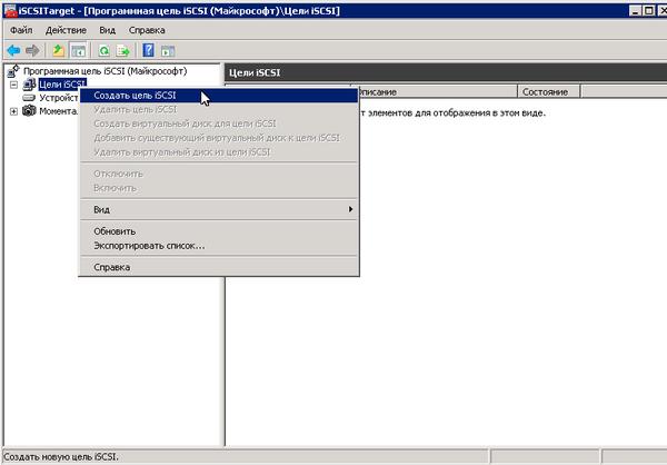 iscsi-targer-server2008r2-002.jpg