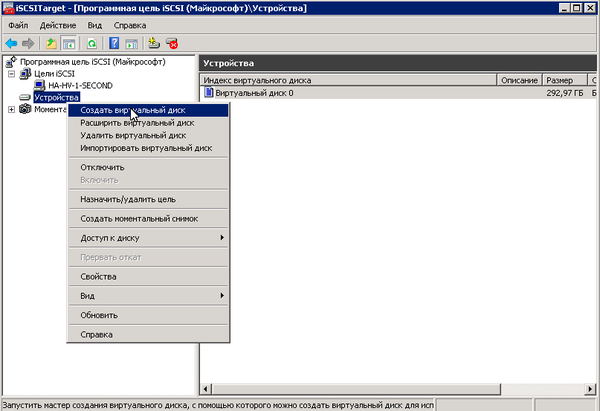 iscsi-targer-server2008r2-008.jpg