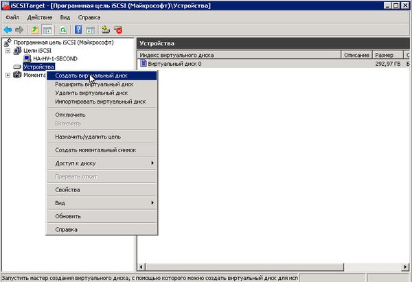 iscsi-targer-server2008r2-008.jpg