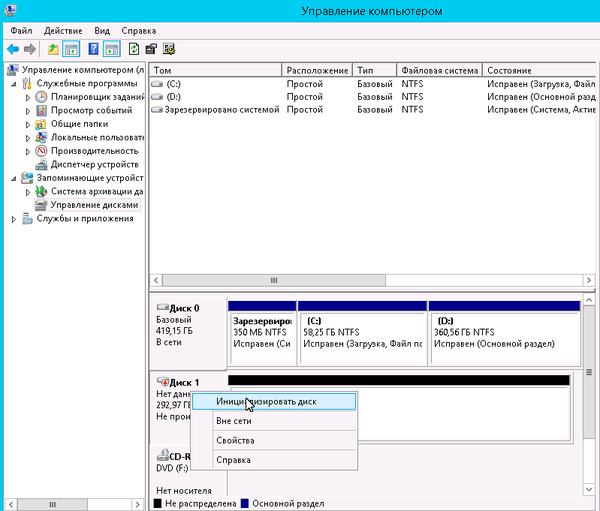 iscsi-targer-server2008r2-015.jpg