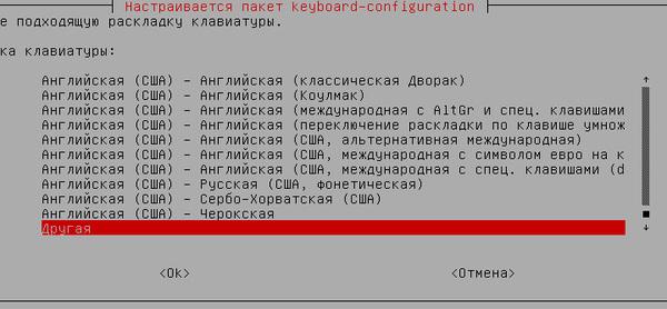 ubuntu-debian-locales-011.jpg