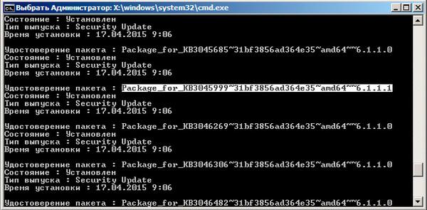 windows-update-remove-package-008.jpg