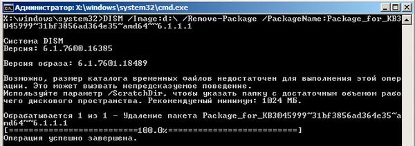 windows-update-remove-package-009.jpg