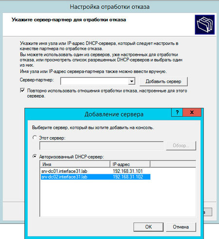DHCP-HA-Server2012-006.jpg